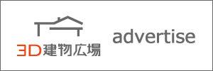 イメージ : 3D広告募集中1